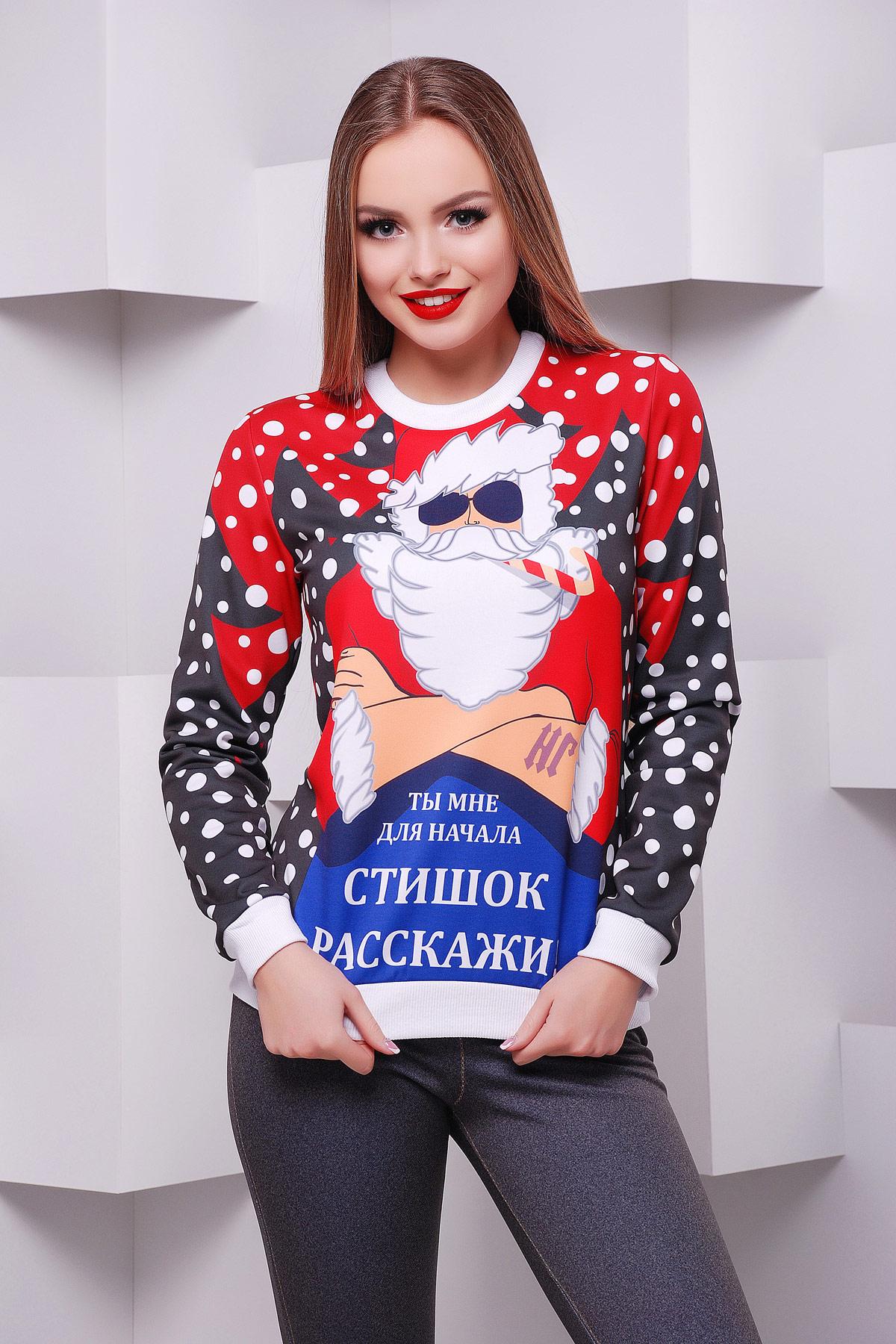 Злой Дед Мороз кофта Свитшот №1ДН д/р