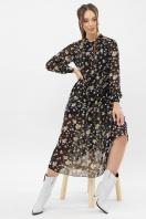 . Платье Мариэтта д/р. Цвет: черный-желтый цветок