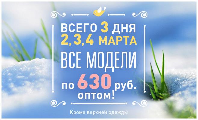 Акция - 630 руб. все модели! Только 2, 3 и 4 марта!