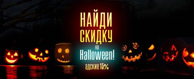 Найди скидку на Halloween!
