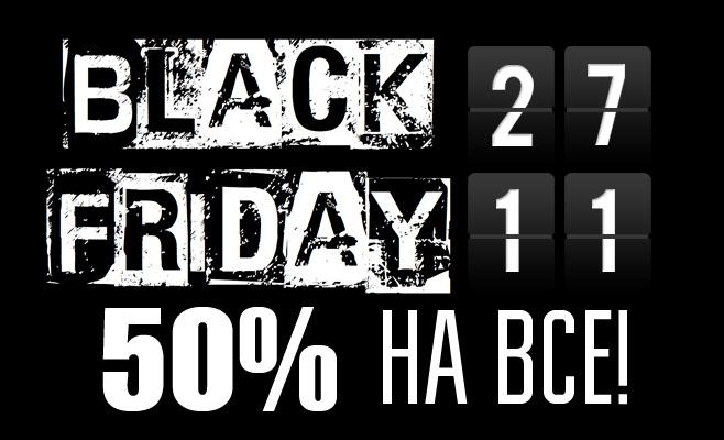 Black Friday 2015 - глобальная распродажа!