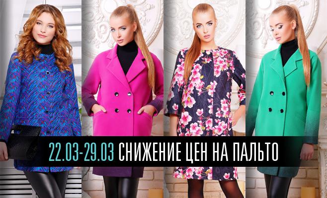 Снижение цен на пальто с 15.03 по 22.03