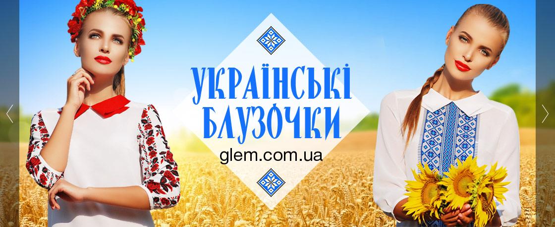 Украинские блузочки