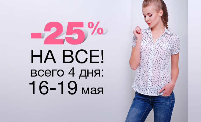 Глобальная распродажа -25