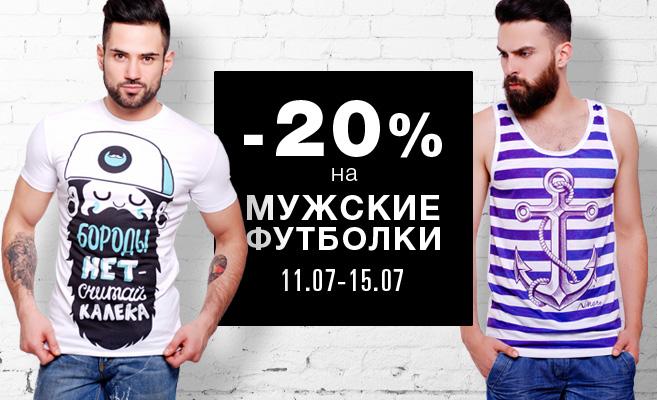 Распродажа мужских футболок -20%