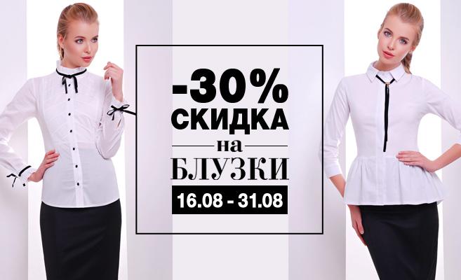 Скидка -30% на женские блузки
