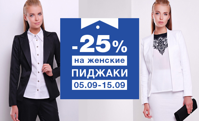 Скидка -30% на женские пиджаки