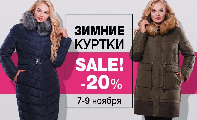 Скидка -20% на зимние куртки!