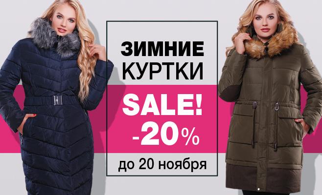 -20% на зимние куртки до 20 ноября