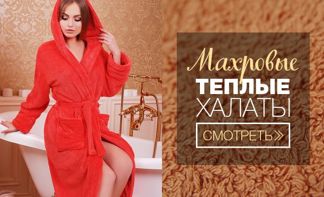 Женские теплые махровые халаты
