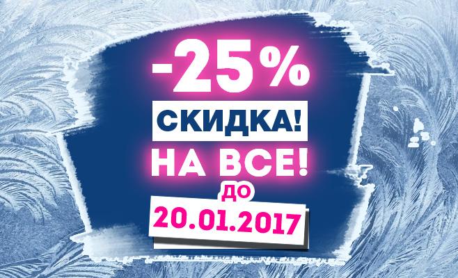 Продление Крещенской распродажи - 25% на все до 20.01.2017!