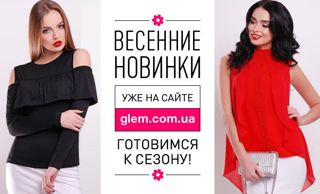 Glem Женская Одежда