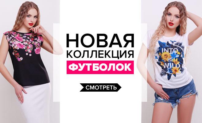 Новая коллекция футболок